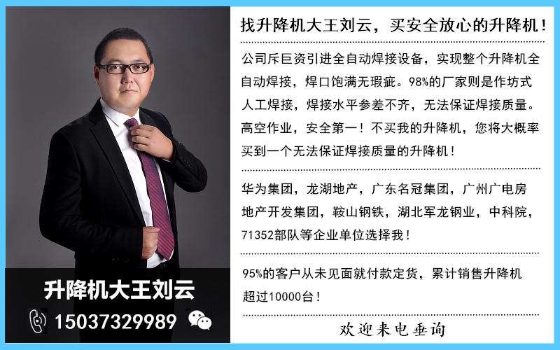 升降机大王刘云